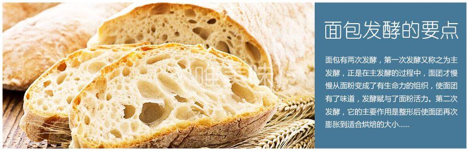 高手告诉你面包发酵的要点